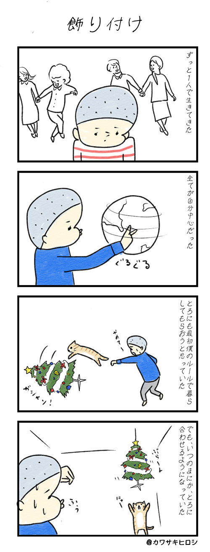 kazaritsuke