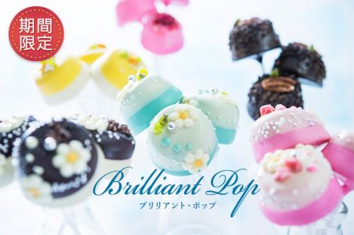 brilliantpop_ttl