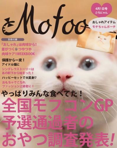 mofoozasshi3