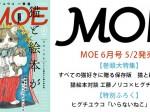 moe_tit