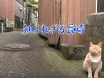 nagasaki_main