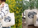 summer_main