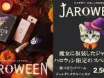 jaroween_tit