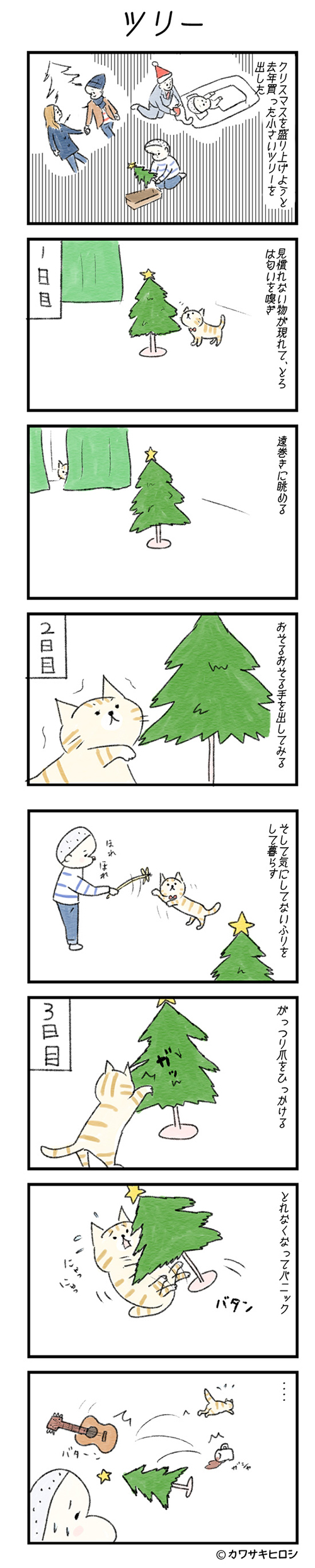 christmas_toro