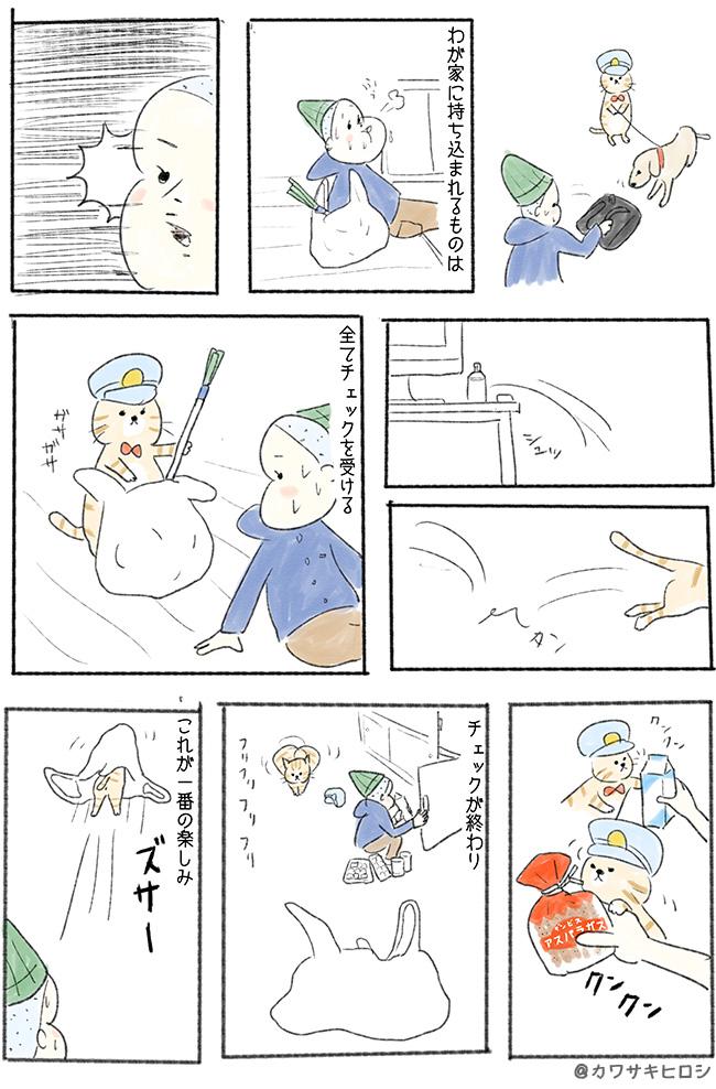 kenetsu