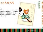 kabukinyantaro