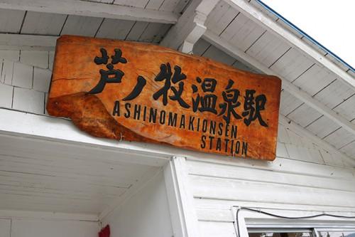 ashinomaki3