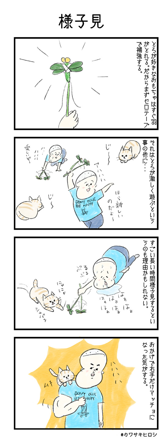 yousumi