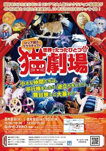 04猫劇場チラシ