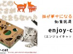 enjoycat