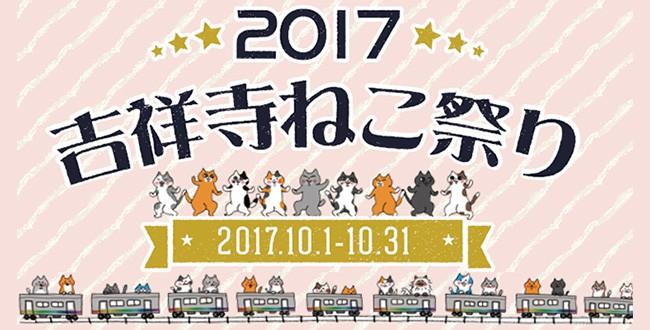 kichijo-ji
