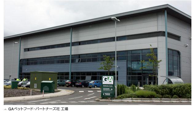 GAペットフードパートナーズ社工場