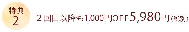 2回目以降も1000円オフの5980円(税別)