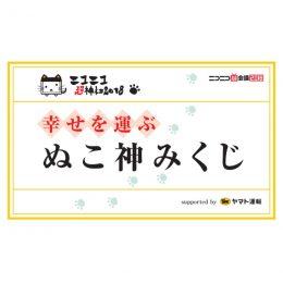 nukomikuji-260x260