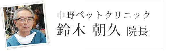 中野ペットクリニック 鈴木朝久院長