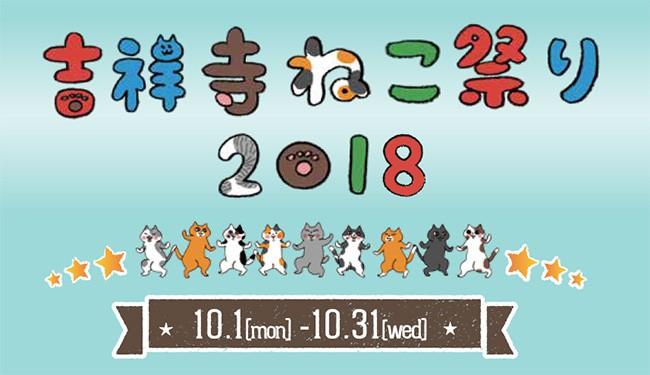 nekomatsuri2018